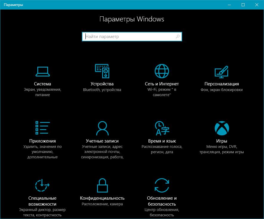 Учетные записи пользователей в Windows 10