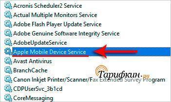Apple Mobile Device Service