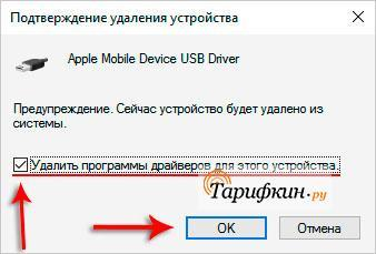 Переустановите драйвера на USB