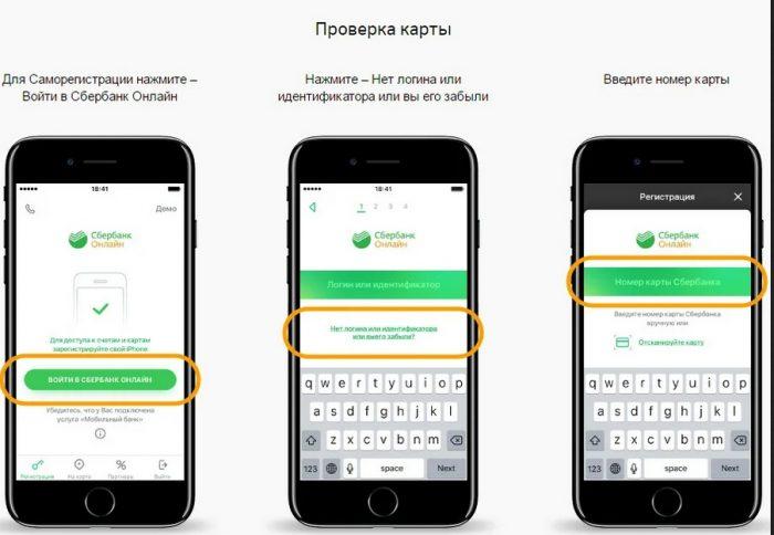 Как подключить онлайн-банк Сбербанка через телефон