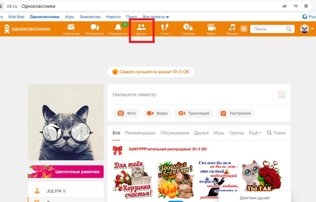 Как убрать подписчиков в Одноклассниках на телефоне