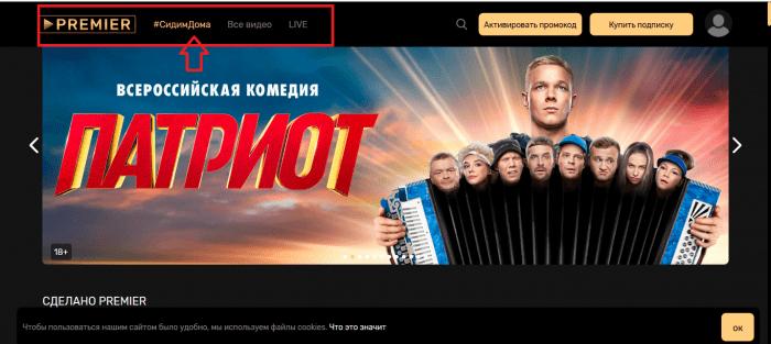 Обзор бесплатных онлайн-кинотеатров на время карантина