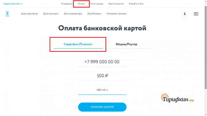 Оплата на номер Йота банковской картой