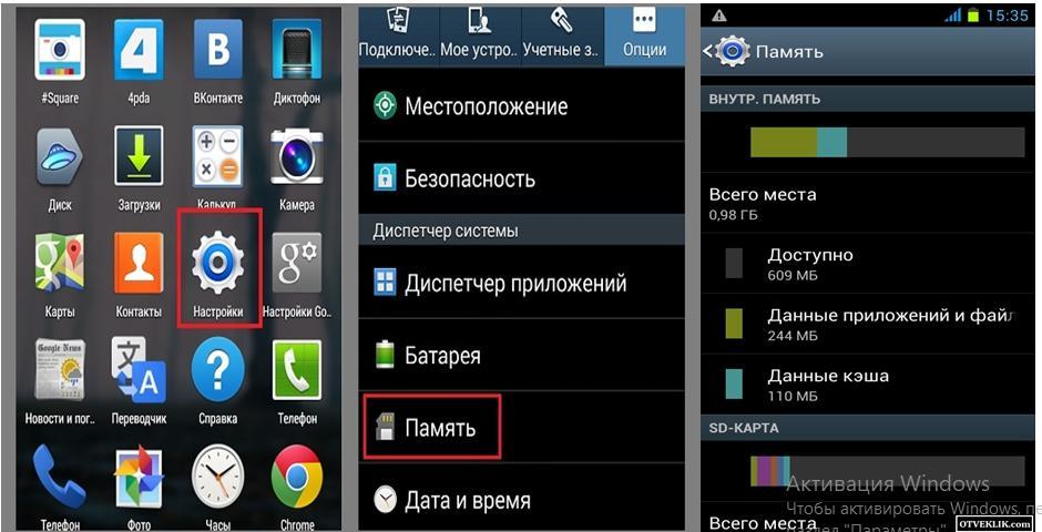 Где в телефоне находится карта памяти