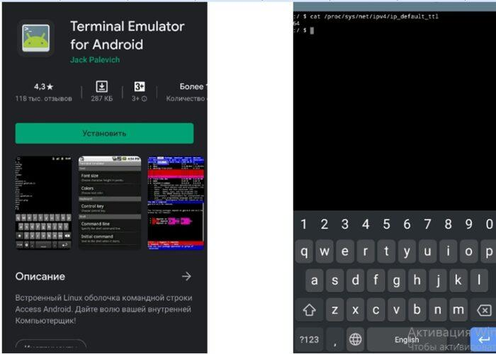 Как поменять TTL на Андроид
