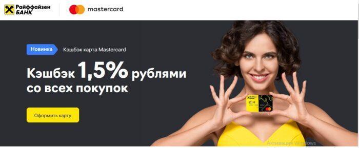 «Райффайзенбанк» запустил акцию - бесплатная дебетовая карта с постоянным к кэшбэком деньгами