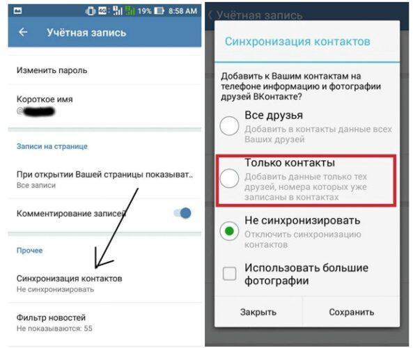 Как найти человека в контакте без регистрации