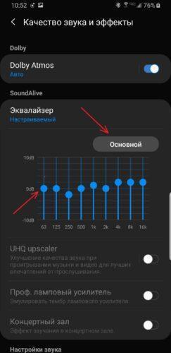 Как улучшить звук на телефоне