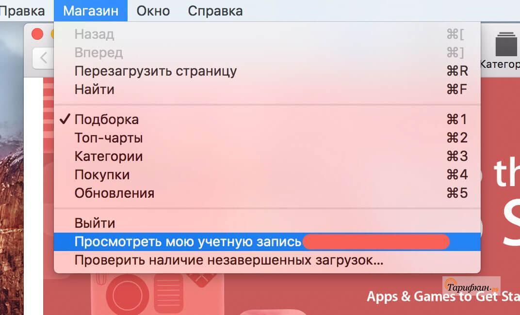 Как узнать Apple ID на компьютере Mac