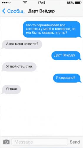 Как назвать контакт в телефоне