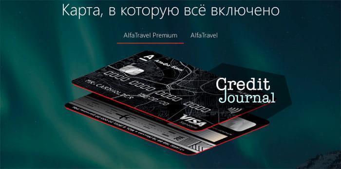 AlfaTravel от Альфа Банка