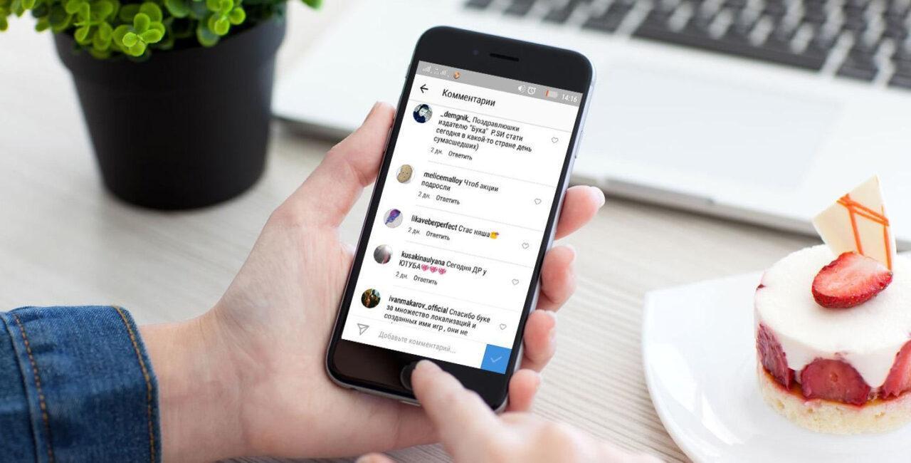 Как удалить комментарий в Инстаграм с телефона