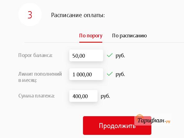 Автоплатёж