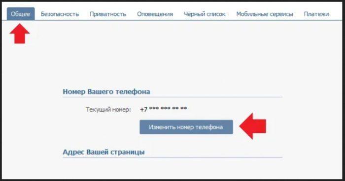 Как сменить пароль в ВК на телефоне