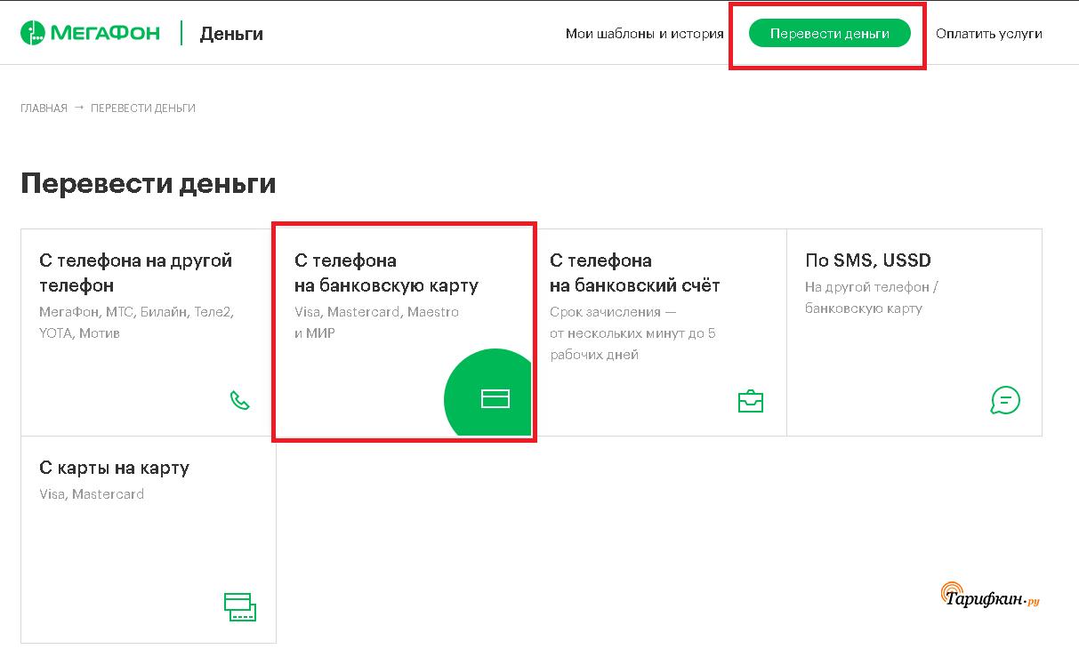 Как вывести деньги с МегаФона на карту Сбербанка