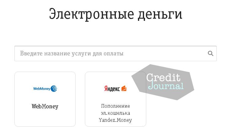 Перевод на электронный кошелёк