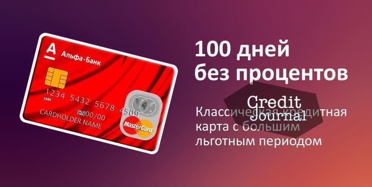 alfa-bank-100-dnej-bez-procentov