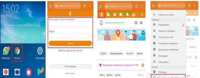 Как выйти из Одноклассников на телефоне совсем