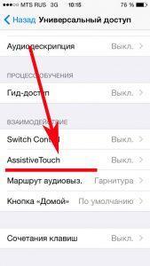 Как вывести кнопку «Домой» на экран iPhone