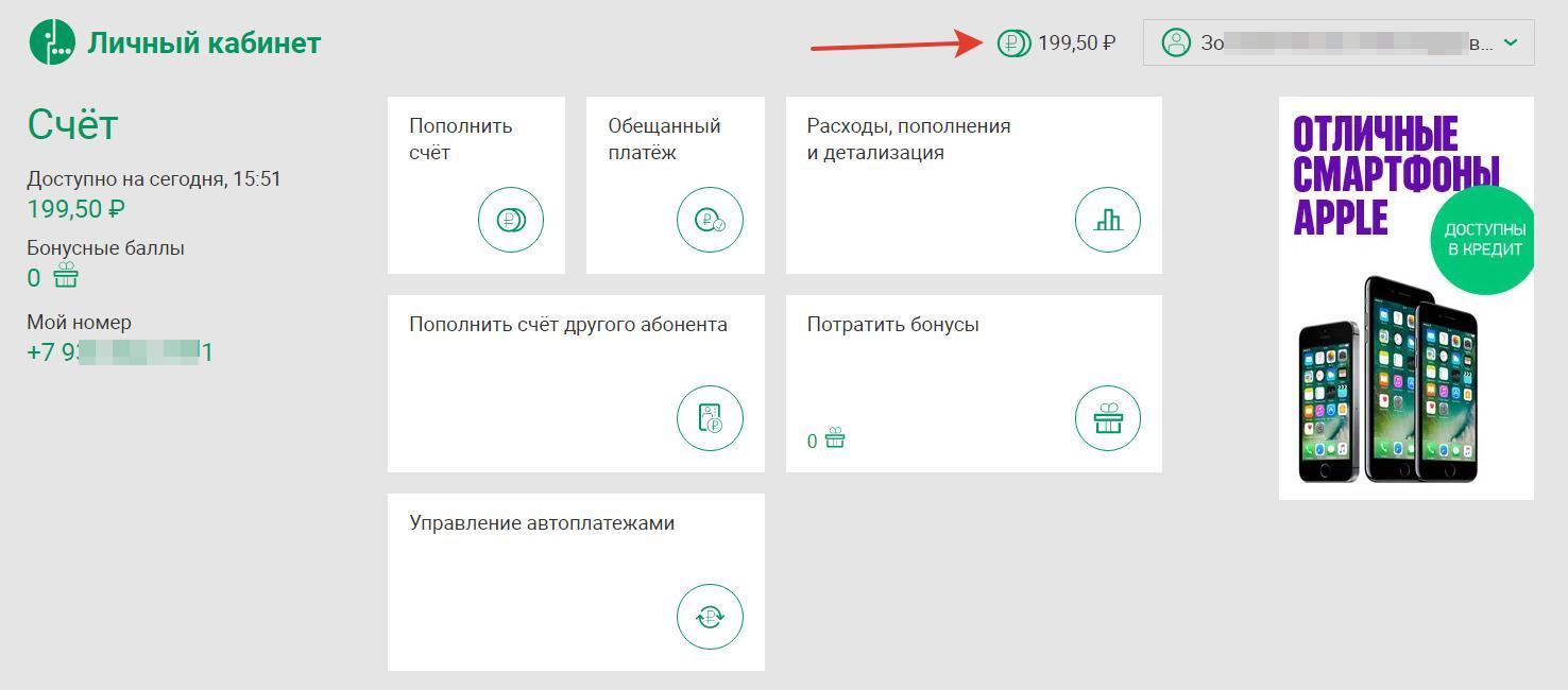 Мегафон как проверить баланс на планшете [PUNIQRANDLINE-(au-dating-names.txt) 49