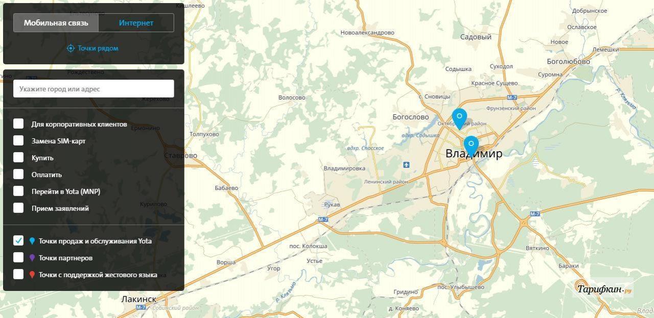 Тарифные планы Йота во Владимире и Владимирской области