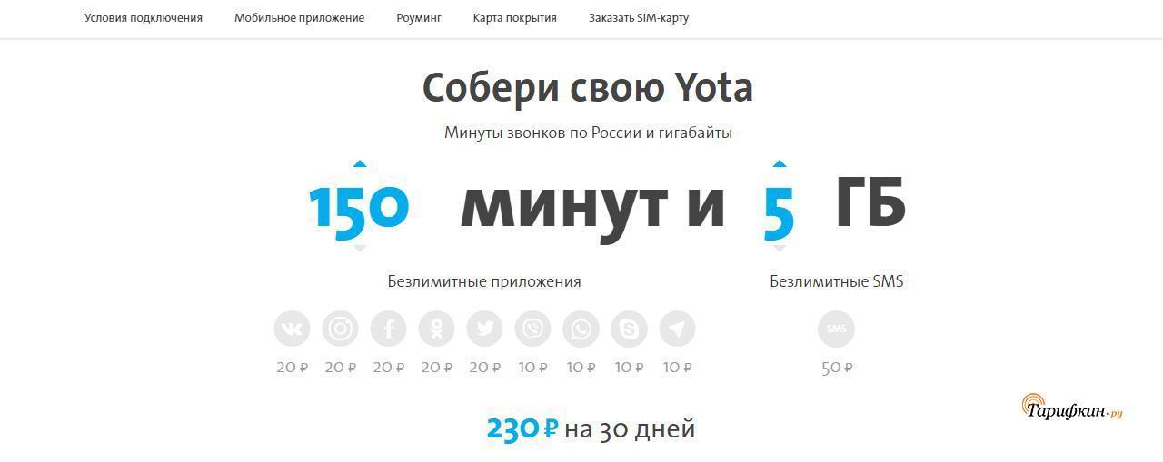 Тарифные планы Йота в Костроме и Костромской области