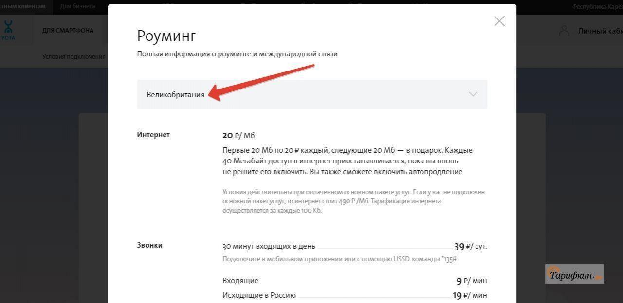 Тарифные планы Yota в Петрозаводске и Республике Карелия