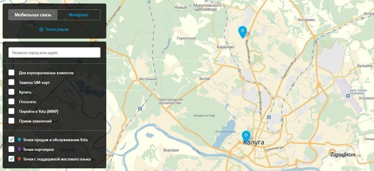 Тарифные планы Yota в Калуге и Калужской области