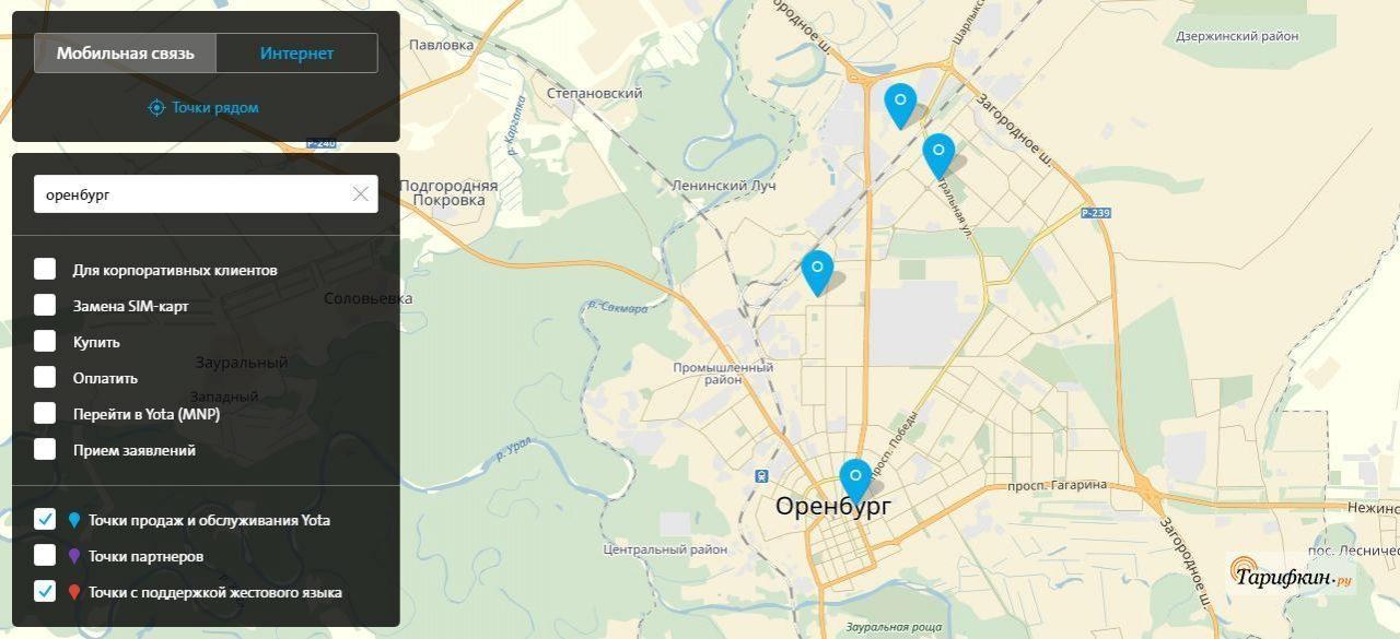 Тарифные планы Йота в Оренбурге и Оренбургской области