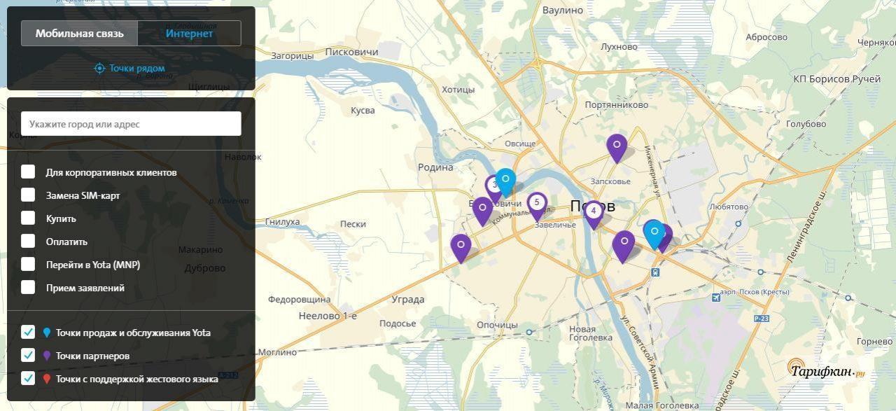 Тарифные планы Yota в Пскове и Псковской области