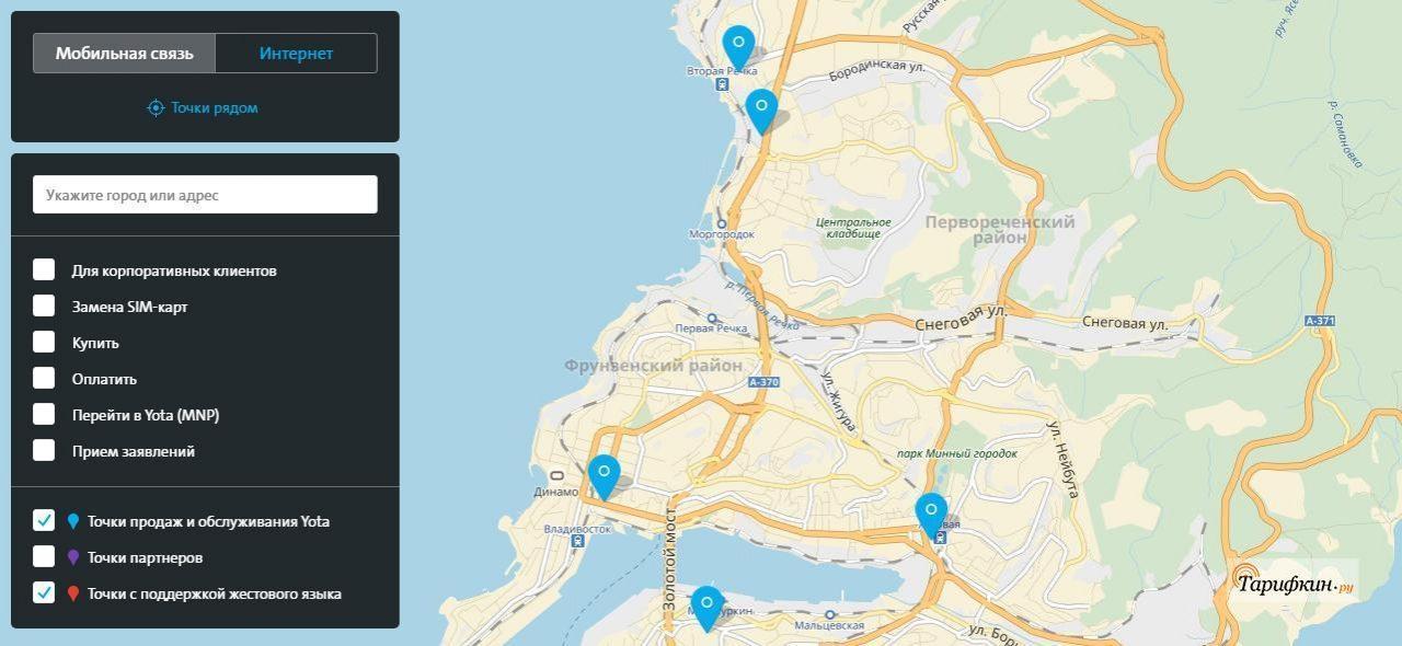Тарифные планы Yota во Владивостоке и Приморском крае