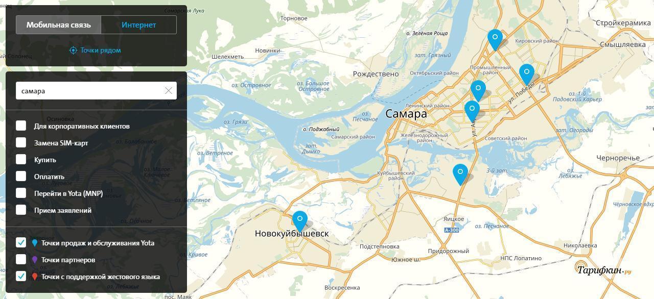 Тарифные планы Йота в Самаре и Самарской области