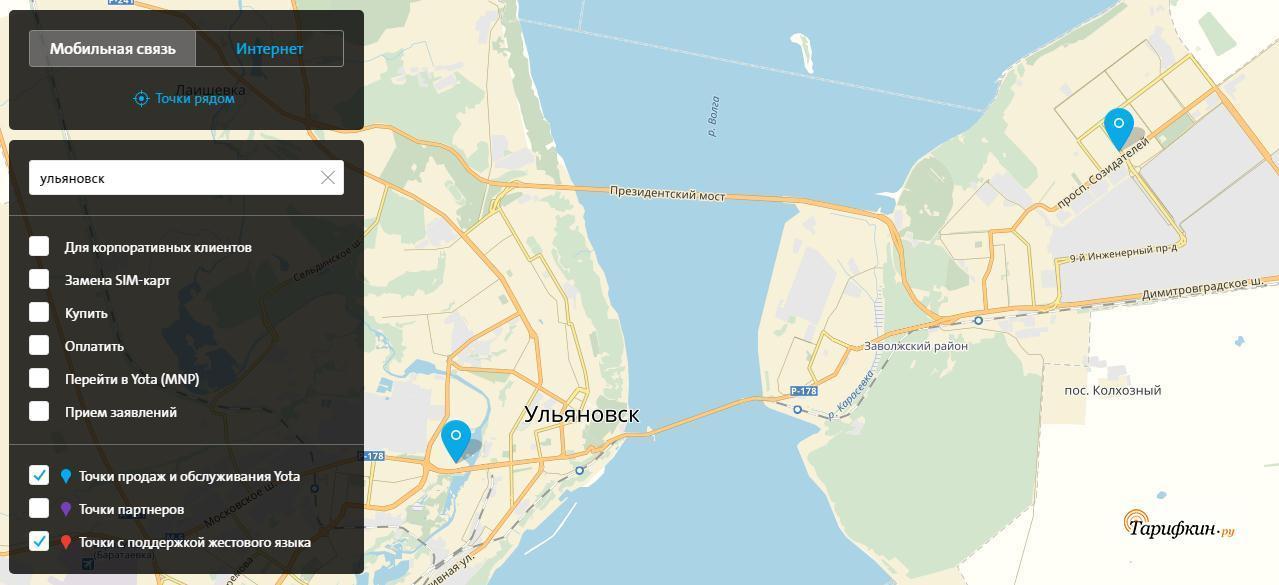 Тарифные планы Йота в Ульяновске и Ульяновской области