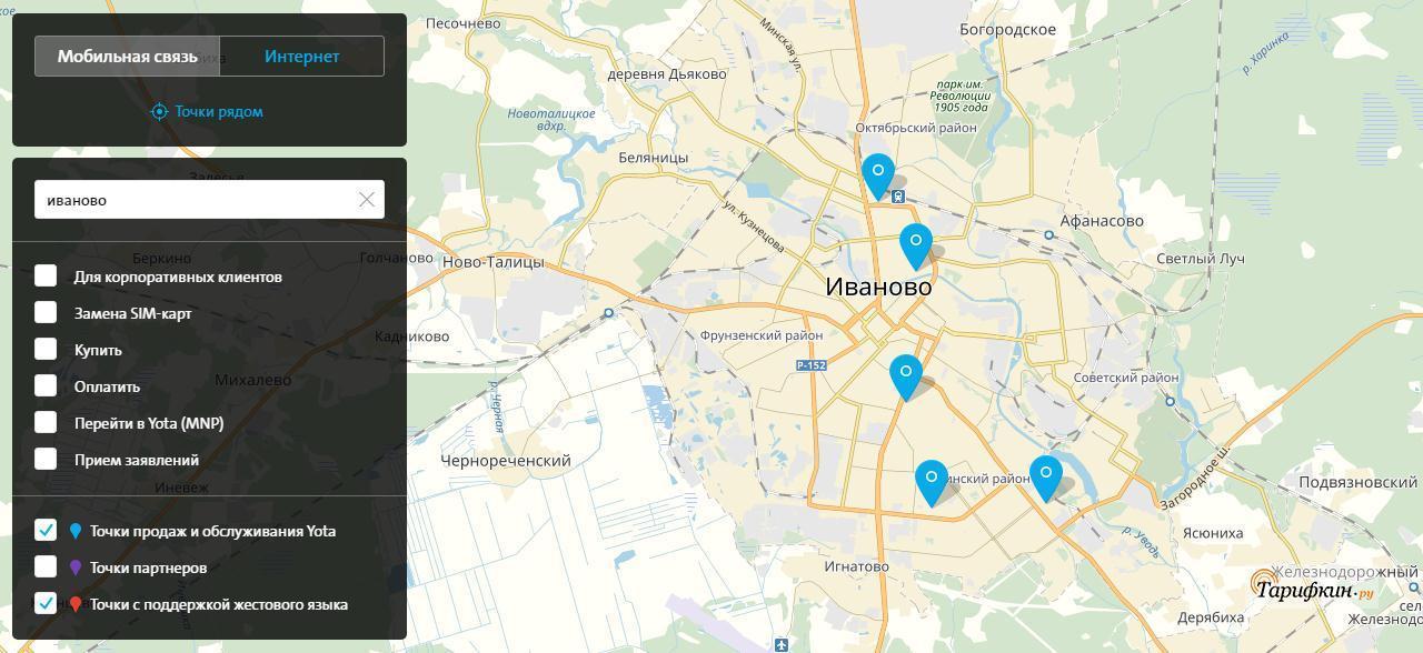 Тарифные планы Yota в Иваново и Ивановской области