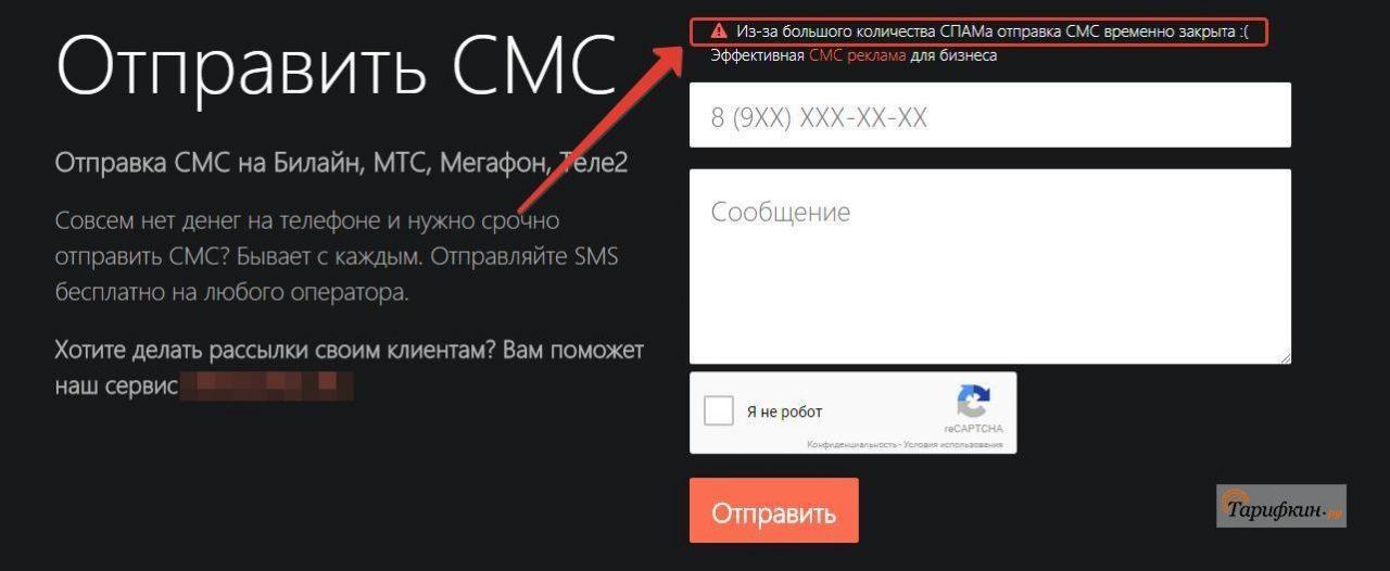 Как бесплатно отправить СМС на Билайн через интернет