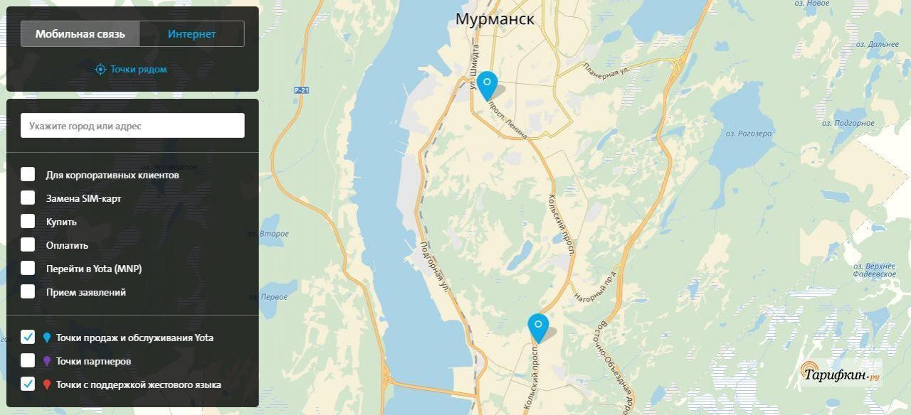 Тарифные планы Йота в Мурманске и Мурманской области
