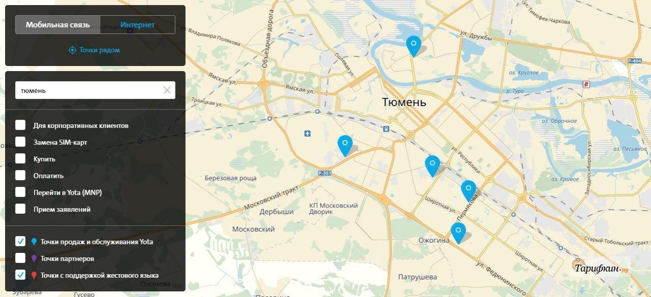 Тарифные планы Йота в Тюмени и Тюменской области