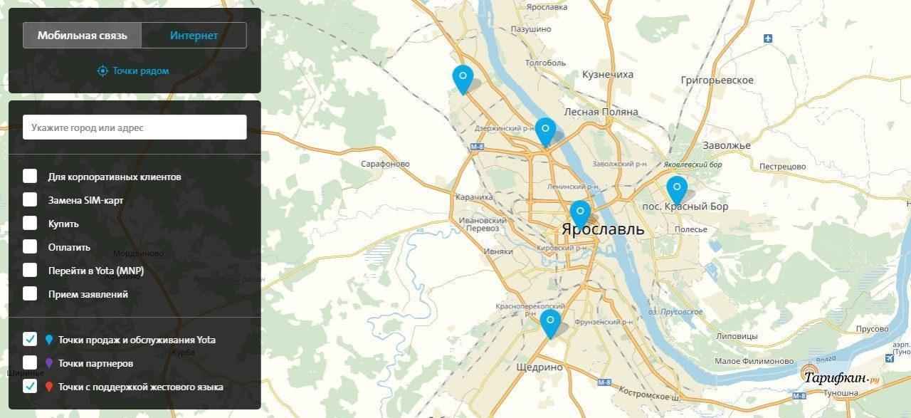 Тарифные планы Йота в Ярославле и Ярославской области