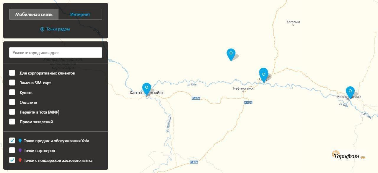 Тарифные планы Йота в Ханты-Мансийском автономном округе