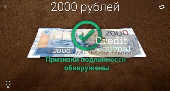 Подлинность банкнот