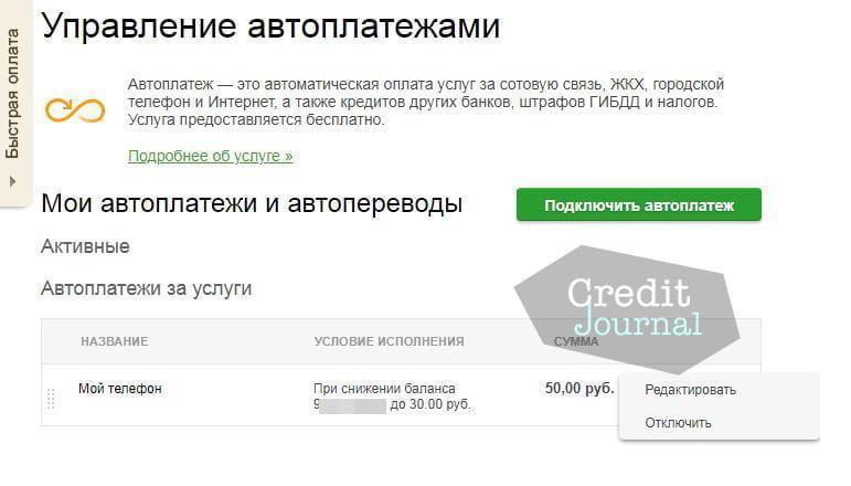 Отключение «Автоплатежа» с помощью «Сбербанк Онлайн»