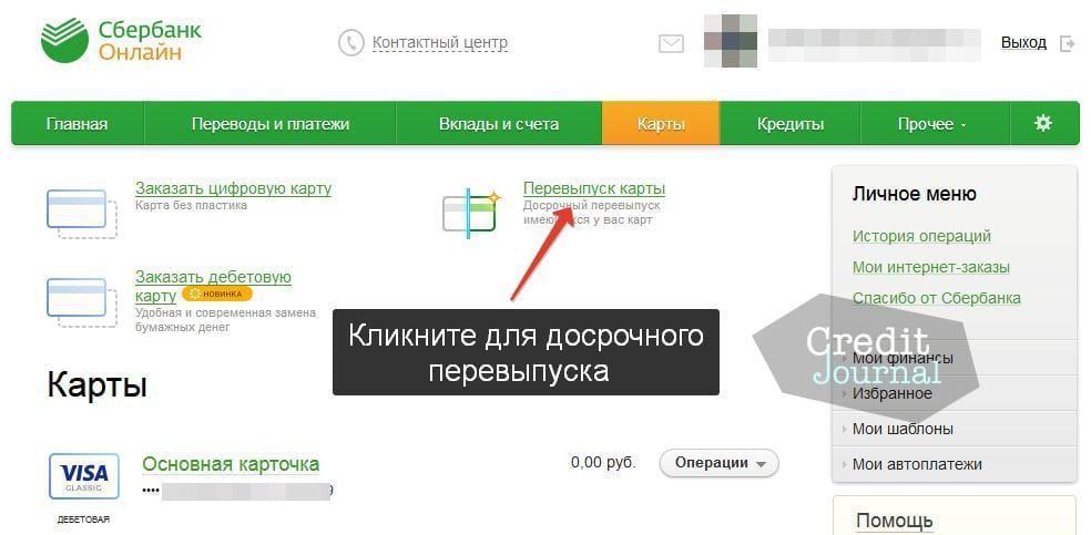 Сбербанк онлайн оформить заявку на кредит наличными с зачислением на карту
