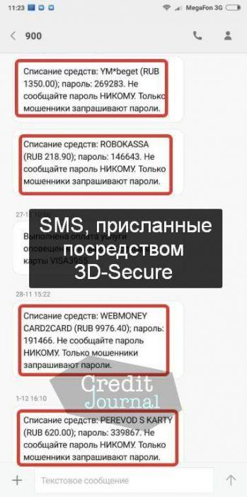 Что представляет собой система 3D-Secure