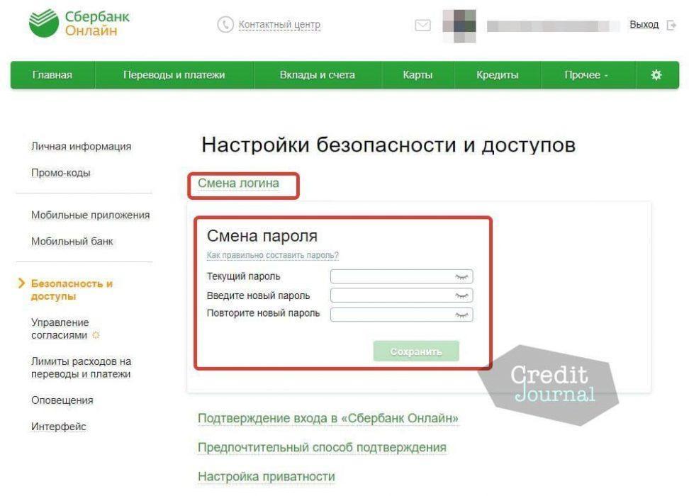 Вход в Сбербанк-Онлайн через идентификатор