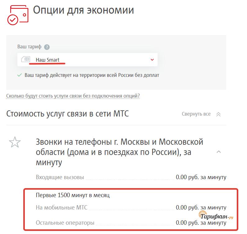 «Наш Smart» в Крыму