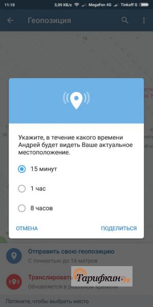 где находится человек по Телеграмму