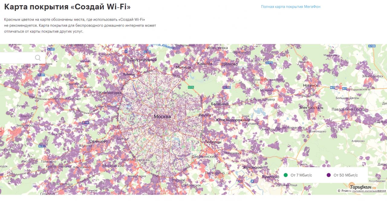 карта покрытия wi-fi