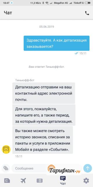 Связь с оператором Тинькофф мобайл