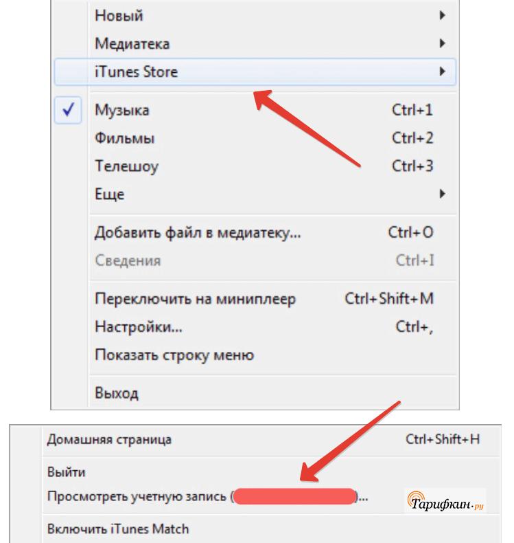 Как узнать Apple ID на компьютере Windows