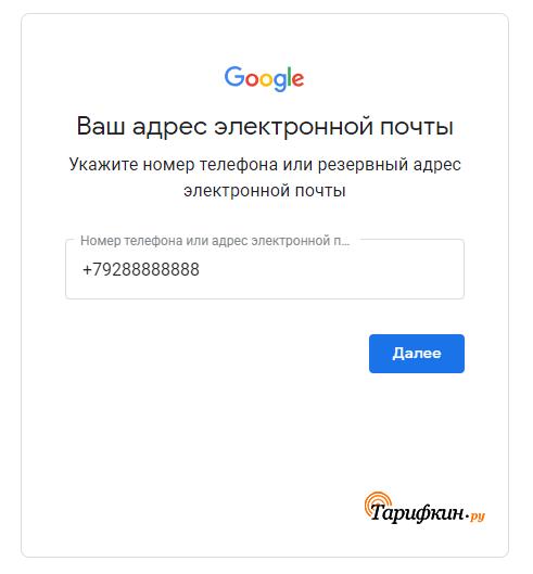 Как восстановить аккаунт Google
